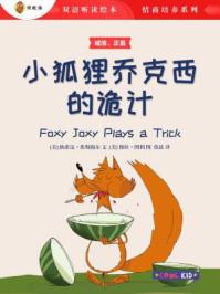 双语听读绘本·儿童情商培养经典故事:小狐狸乔克西的诡计