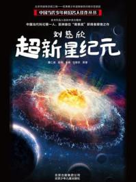 中国当代少年科幻名人佳作丛书:刘慈欣—超新星纪元