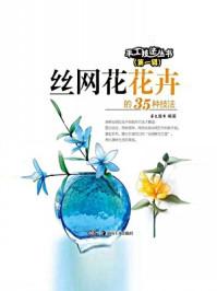 丝网花花卉的35种技法