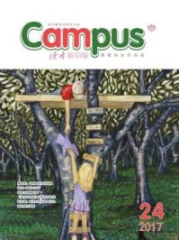 读者校园版2017年第24期