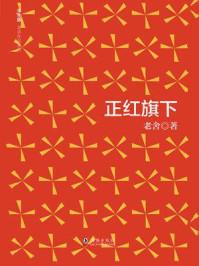 学生版老舍作品系列:正红旗下