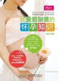 我最想知道的怀孕知识
