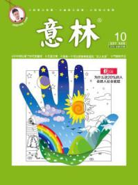 意林杂志2018年5月下半月刊