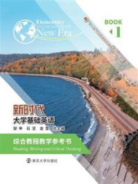 《新时代大学基础英语》综合教程教学参考书1
