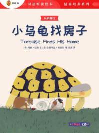 双语听读绘本·儿童情商培养经典故事:小乌龟找房子