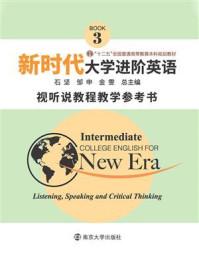 《新时代大学进阶英语》视听说教程教学参考书3
