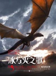 冰与火之歌13:魔龙的狂舞(上)