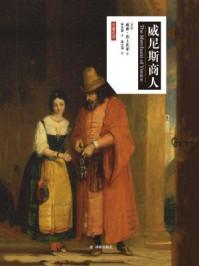 威尼斯商人(莎士比亚戏剧·中文版)