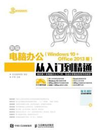 新编电脑办公(Windows 10 + Office 2013版)从入门到精通