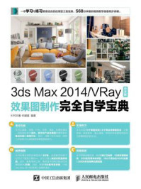3ds Max 2014.VRay中文版效果图制作完全自学宝典