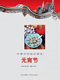 中国文化知识读本:元宵节