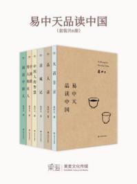 易中天品读中国系列(套装共6册)