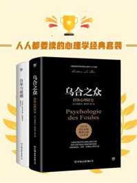 人人都要读的心理学经典套装(全两册 乌合之众+自卑与超越)