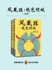 凤凰珏:绝色倾城(共两册)
