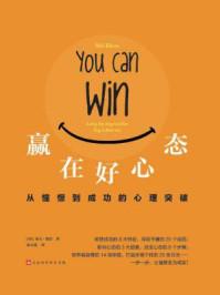 赢在好心态 : 从憧憬到成功的心理突破
