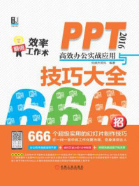 PPT 2016高效办公实战应用与技巧大全666招