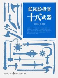 低风险投资十八种武器(雪球「岛」系列)