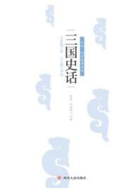 三国史话(名家导读本,史学泰斗牛刀小试的历史通俗读物,国学大师楼宇烈作序推荐)