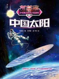 刘慈欣少年科幻科学小说系列:第二辑(全5册)