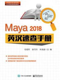 Maya 2018 英汉速查手册