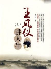 王凤仪谈人生(上)