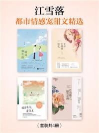 江雪落都市情感宠甜文精选(套装共4册)