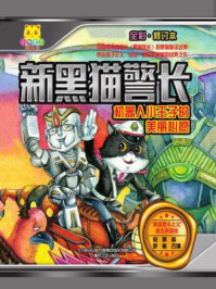 新黑猫警长:机器人小王子的美丽心愿