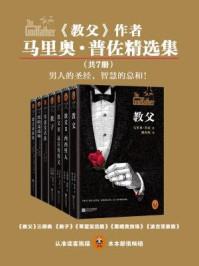 教父作者马里奥·普佐精选集(共7册)
