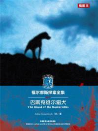 """福尔摩斯探案全集:巴斯克维尔猎犬(推理小说中的""""圣经""""·英文原版)"""