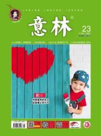 意林杂志2019年12月上半月刊