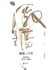 激荡三十年:中国企业1978-2008:上(十年典藏版)