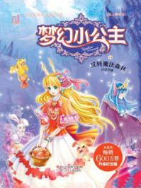 梦幻小公主14 反转魔法森林