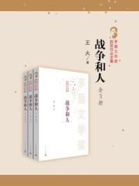 战争和人:全3册(茅盾文学奖获奖作品全集)