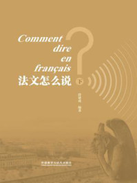法文怎么说?(下)