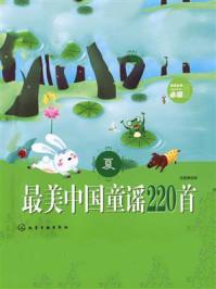 最美中国童谣22首(夏)