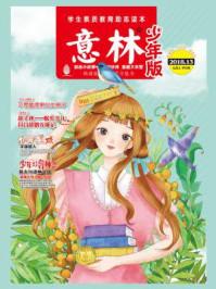 意林杂志少年版2018年7月上半月刊