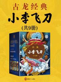 小李飞刀(全九册)
