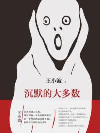 王小波:沉默的大多数