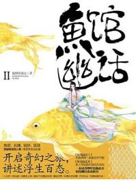 鱼馆幽话.2