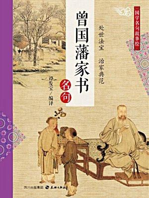 """国学名句故事绘·""""曾国藩家书""""名句"""