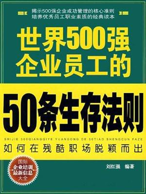 世界500强企业员工的50条生存法则
