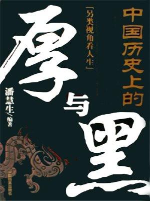 中国历史上的厚与黑