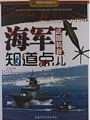 军事知识知道点儿:海军武器装备知道点儿