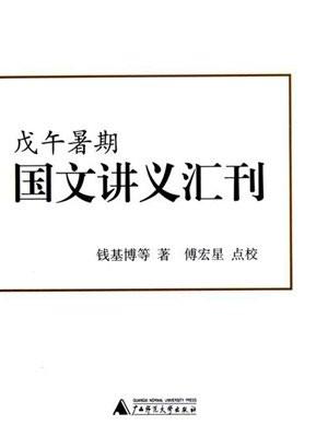 戊午暑期国文讲义汇刊