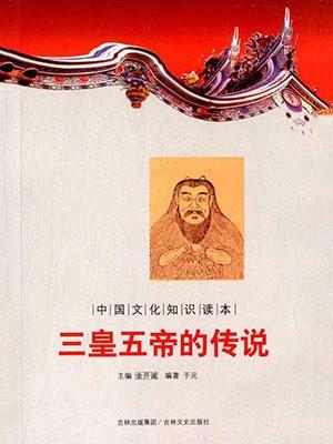 中国文化知识读本:三皇五帝的传说