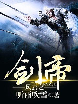 风云之剑帝