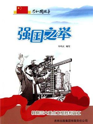 强国之举:鞍钢三大重点工程胜利竣工