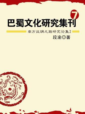 巴蜀文化研究集刊第7卷