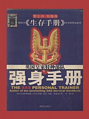强身手册:英国皇家特种部队