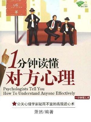 1分钟读懂对方心理
